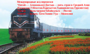 доставки грузов из Китая в Уральск