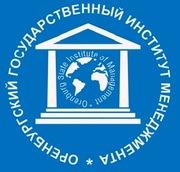 Оренбургский государственный институт менеджмента (очное обучение)