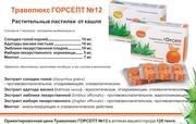 Траволюкс Горсепт №12 - растительные пастилки от кашля