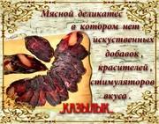 Казылык халяль (казы) деликатес