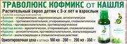 Траволюкс Кофмикс - растительный сироп от кашля детям с 3-х лет и взрослым.