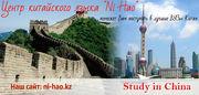 Обучение в Китае (Пекин,  Шанхай,  Сиань,  Чжэнчжоу)