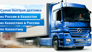 Грузоперевозки Россия - Казахстан,  по Казахстану