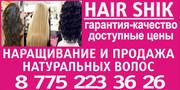 наращивание натуральных волос в Уральске
