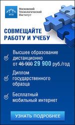 Московский технологический институт представительство г.Актобе