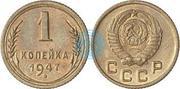 монеты1947 года ссср