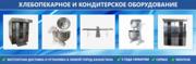 Хлебопекарное оборудование  в Уральске