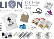 LION group типография