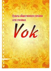 Продаётся сеть столовых VOK