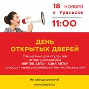 в БИПЭК АВТО в Уральске будет проводится День открытых дверей