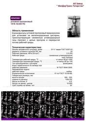 Зaпopно-пpeдохранительная apматура для ж/д циcтерн